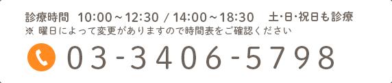 診療時間 10:00~12:30 / 14:00~18:30 土・日・祝日も診療 ※曜日によって変更がありますので時間表をご確認ください 03-3406-5798