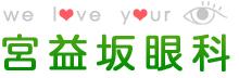 we love your 宮益坂眼科